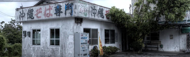 沖縄そば専門店 『当南食堂』