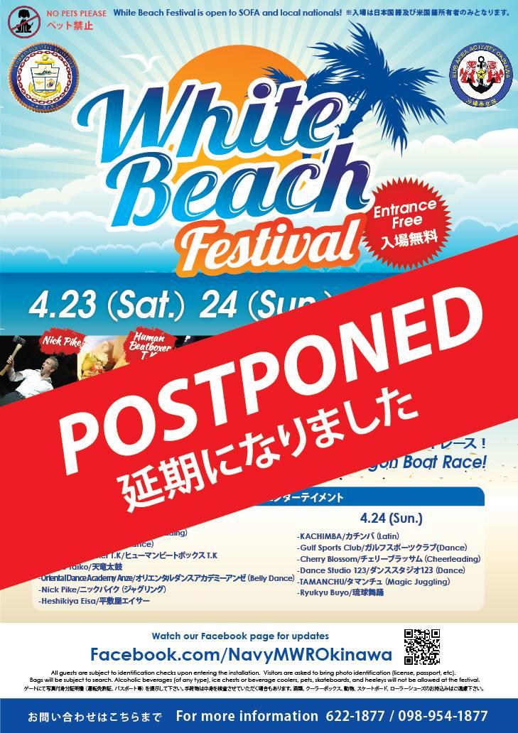 「White Beach Festival 2016」のポスター