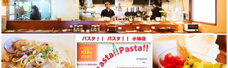 パスタ‼︎ パスタ‼︎ のトップ画像