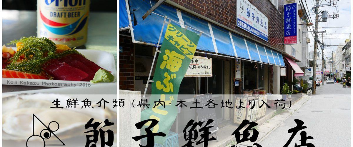 節子鮮魚店のトップ画像