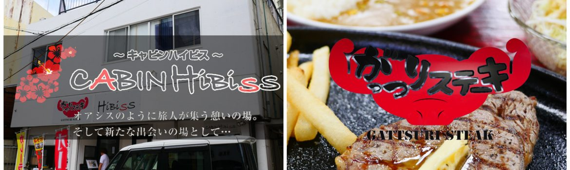「GATTSURI STEAK & CABIN HIBISS」のトップ画像