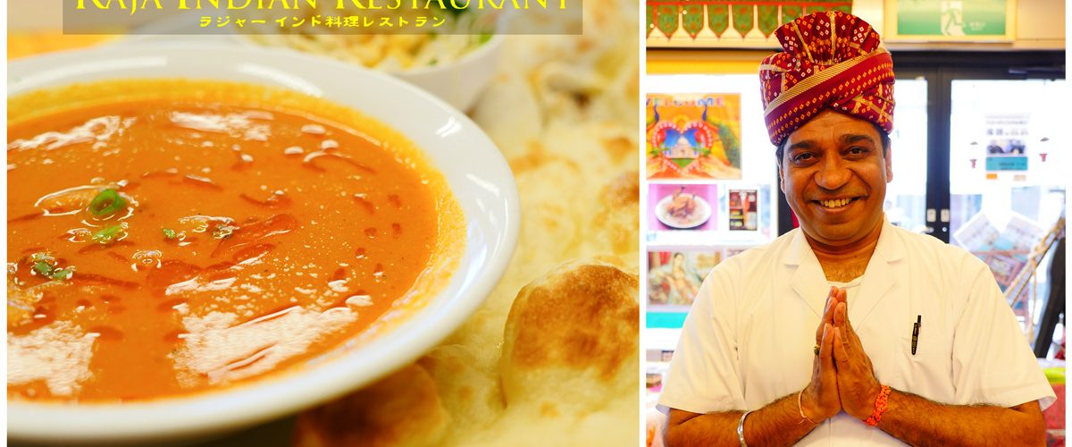 「ラージャ」インド料理レストランのトップ画像