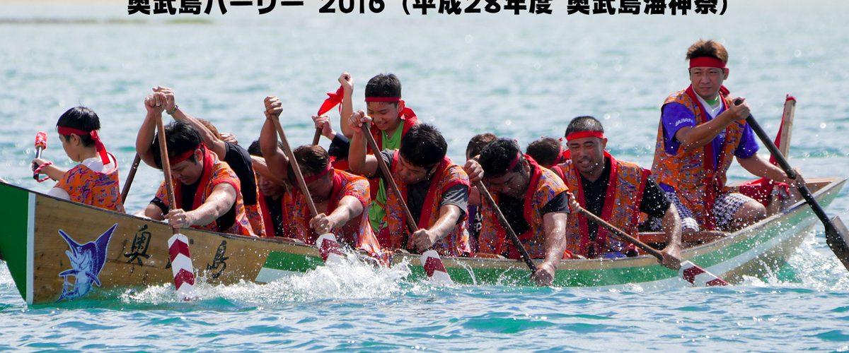 奥武島ハーリー 2016のトップ画像