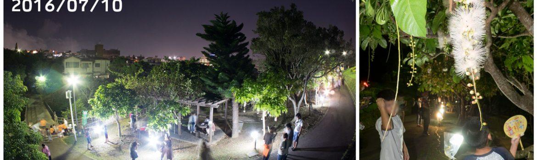 「サガリバナ@末吉公園2016」のトップ画像