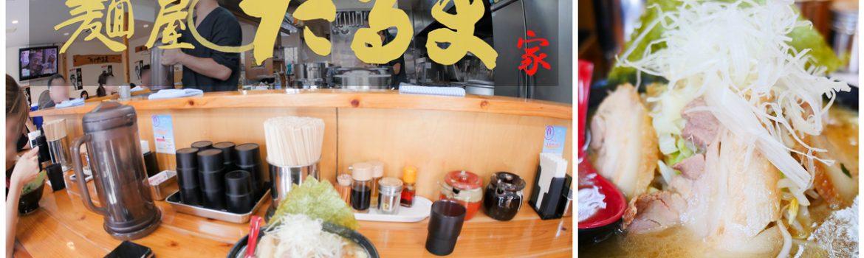 「麺屋だるま家」のトップ画像
