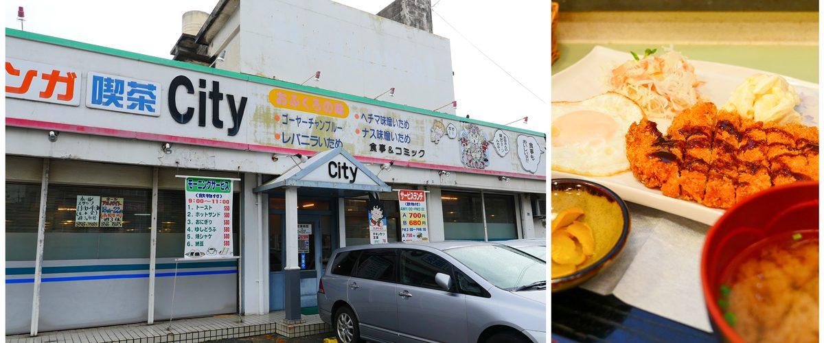 「マンガ喫茶 City 小禄店」のトップ画像
