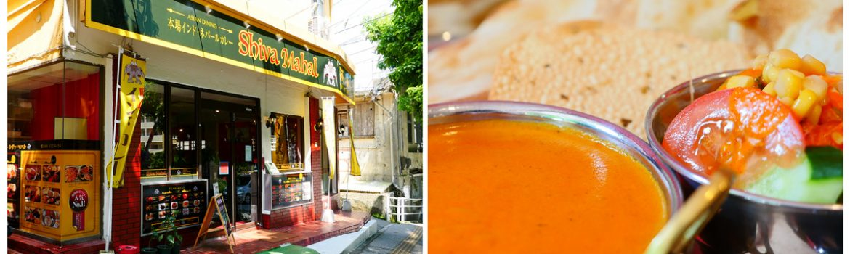 「ASIAN DINING Shiva Mahal」のトップ画像