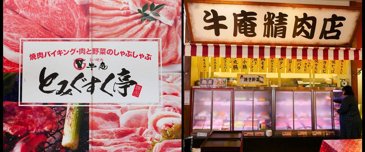 「旨い焼肉 牛庵 とみぐすく亭」のトップ画像